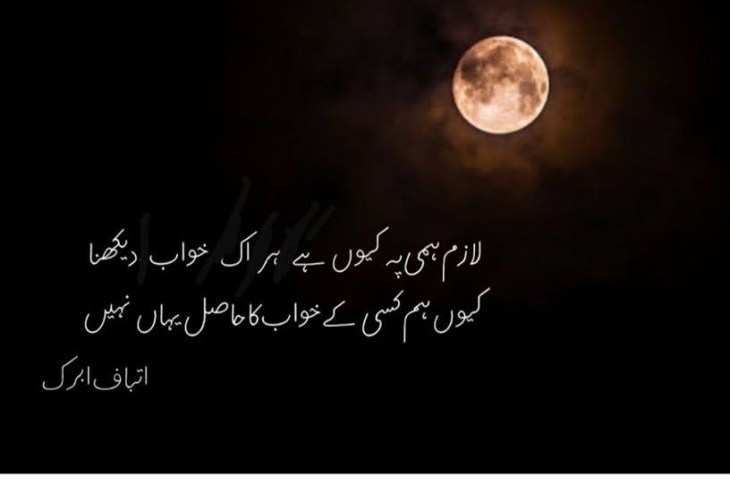 lazam hami pe q hai- romantic urdu poetry