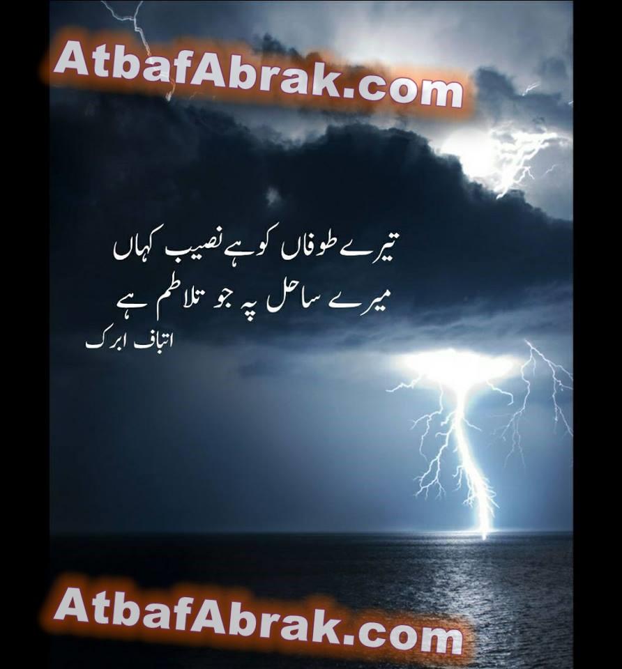 tere tofan ko hai naseeb kaha-sad ghazal shayari