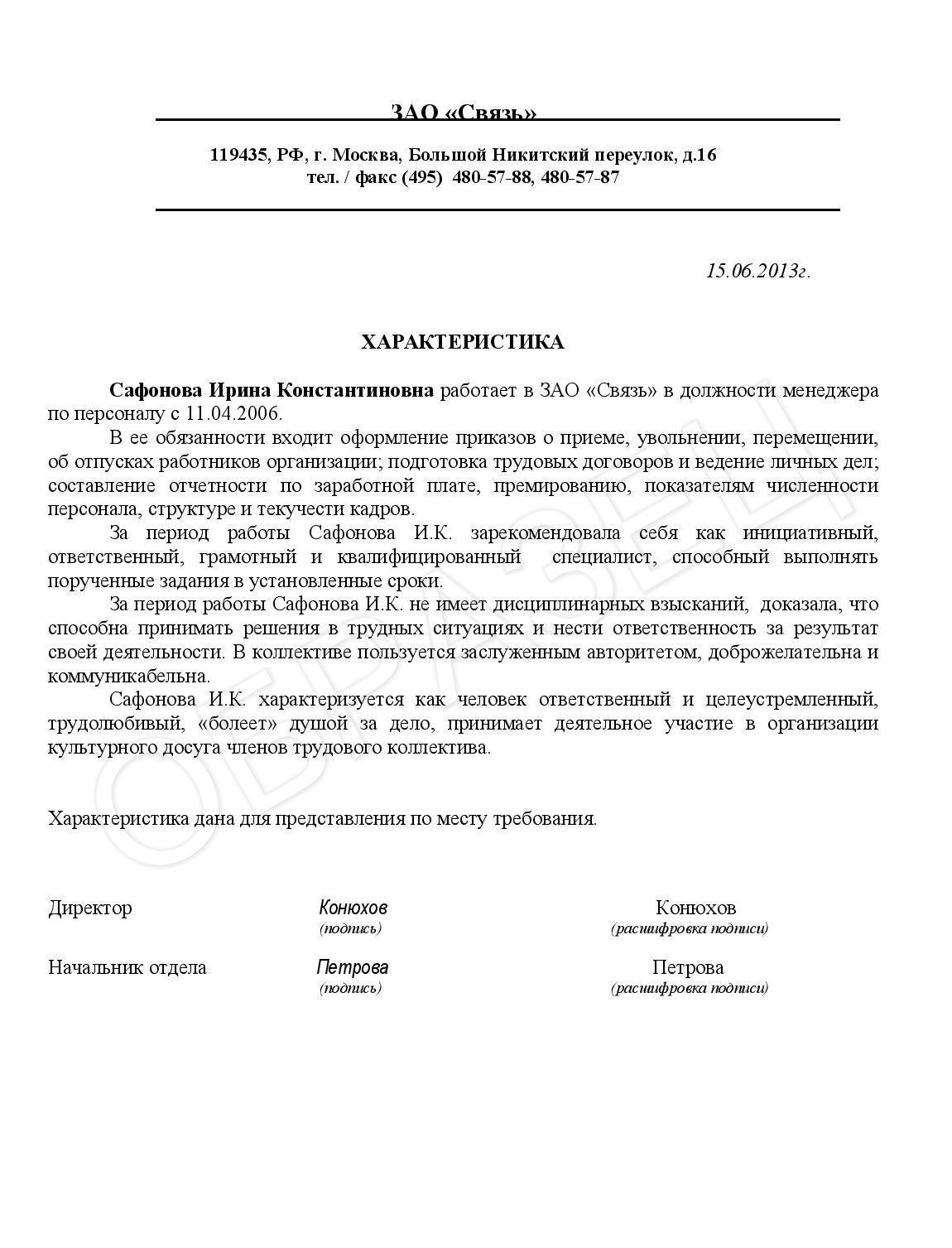 Закупочный акт в казахстане бланк