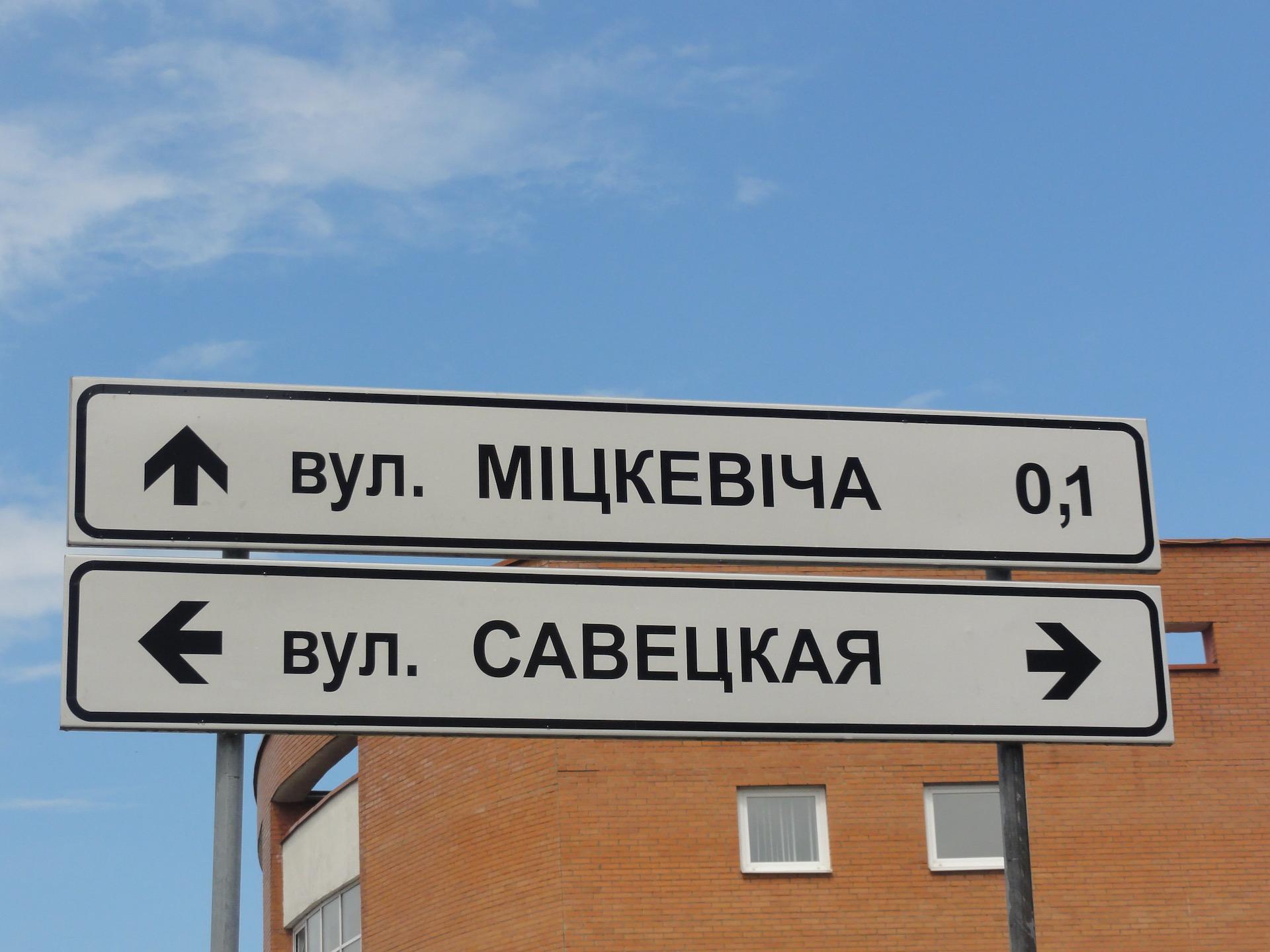 Nazwy ulic na Białorusi