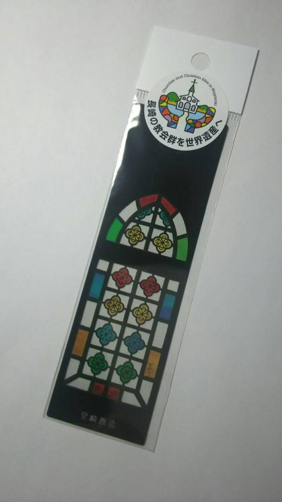 堂崎教会のしおり