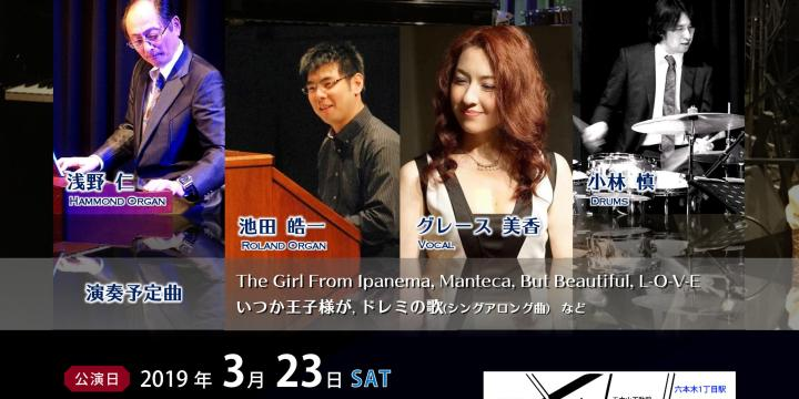 "【公演のお知らせ】""THE TWIN ORGANS WITH GRACE MIKA vol.2"""