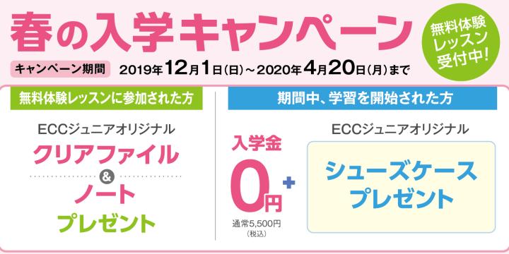 【英語教室】ECCジュニア「春の入学キャンペーン」!!