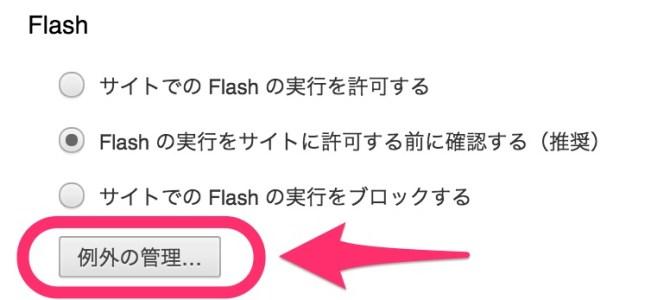 ネット講座が視聴できない:Flashを許可する