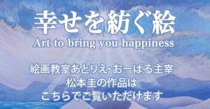 幸せを紡ぐ絵〜松本圭