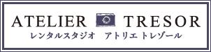 鹿児島市のレンタルスタジオ トレゾール