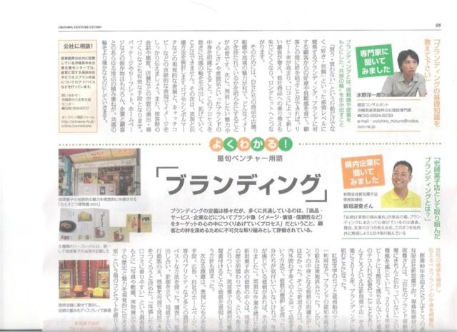 この画像には alt 属性が指定されておらず、ファイル名は 沖縄ベンチャースタジオ記事(2013年秋).jpg です