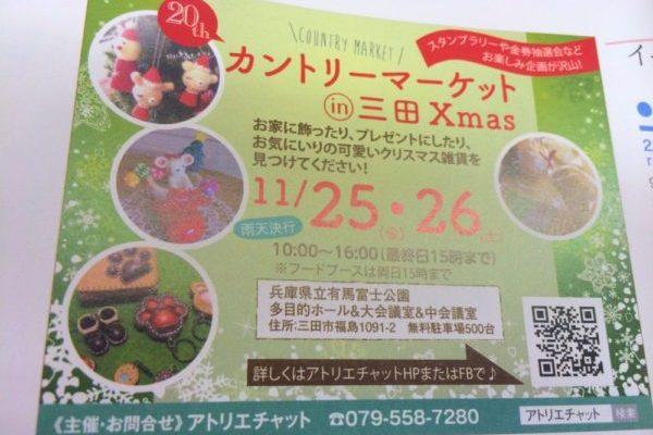 9月秋号シフォンに掲載!