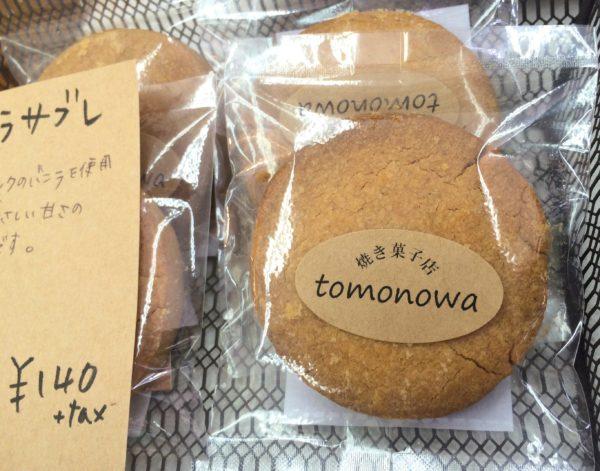 1/17 tomonowaさんの焼き菓子納品されました!、、で、ですが、、(;´・ω・)