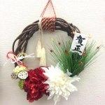 12/19 新年は手作りのお正月リースを飾って💛