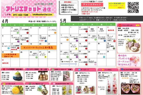 4~5月のカレンダーです。