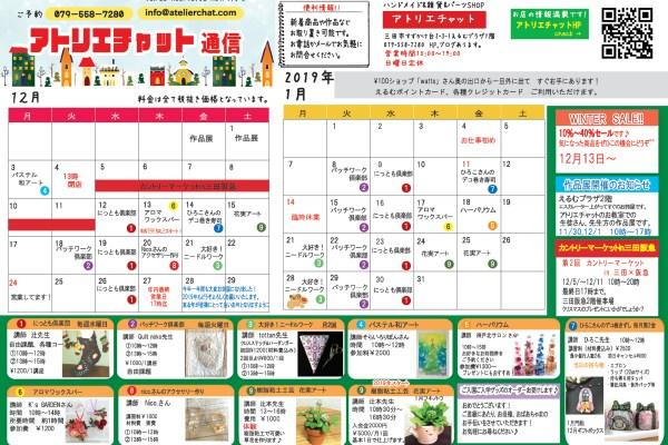vol.23 カレンダーです。