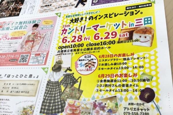 「25thカントリーマーケットin三田」メディア媒体