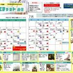 6月&7月のカレンダーです。
