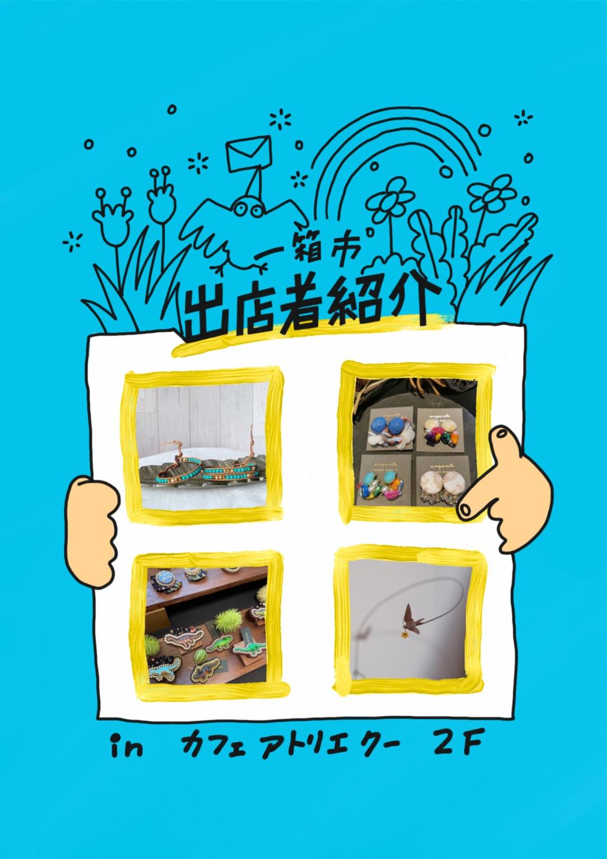 7月のEOMSイベント「一箱市」開催しました! 1