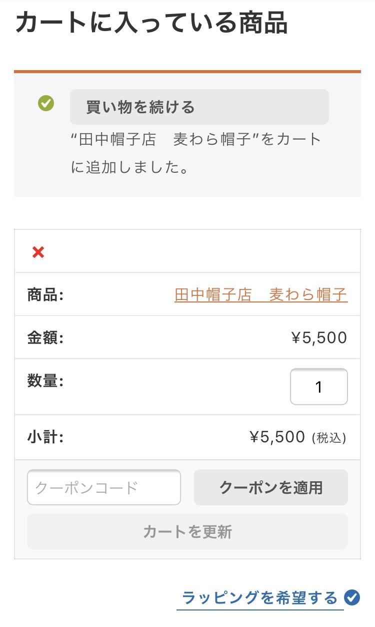 【cooのネットショップ】ギフトラッピングはじめました! 9