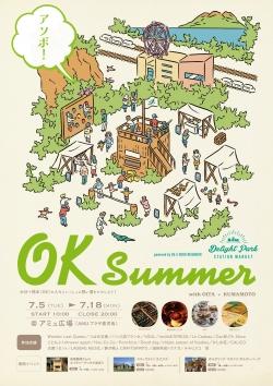 delight-park-kagoshima-20160705-0718