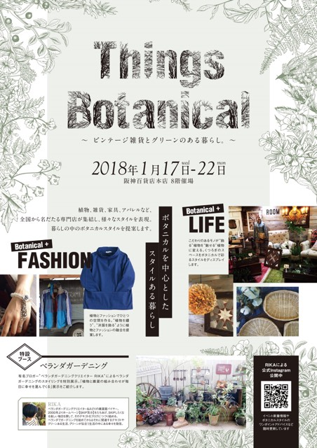 ThingsBotanical20180117-22 hanshinumeda