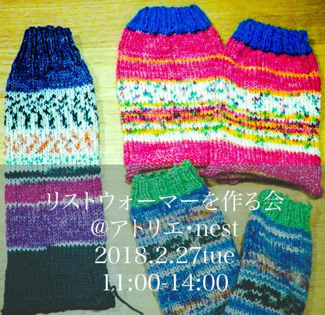 リストウォーマーを作る会、編み物、アトリエnest