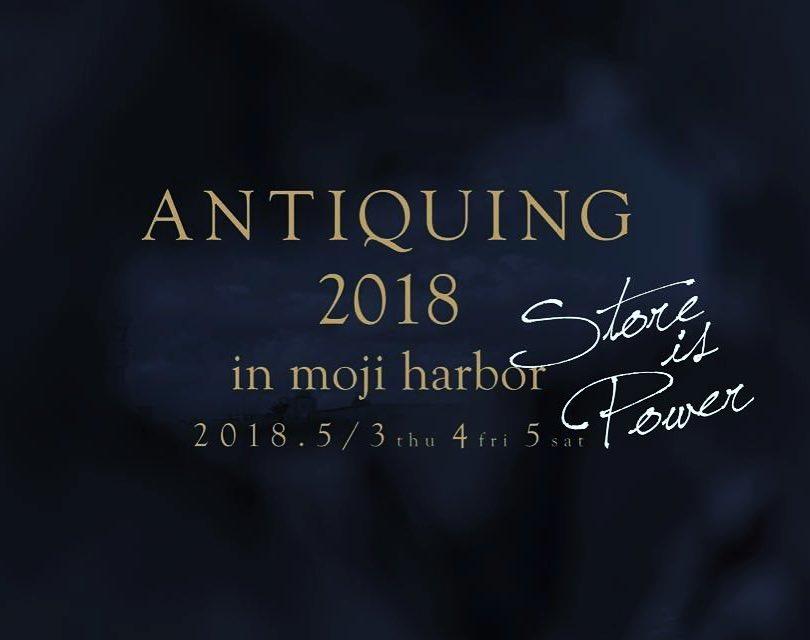 ANTIQUING2018 門司港 アンティーキング GW
