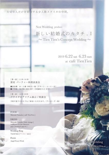 阿蘇、cafe Tien Tien,レストランウエディング、カフェウエディング、貸切、パーティ、お食事会