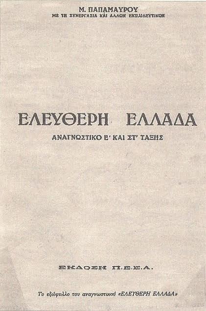 Το εξώφυλλο του αναγνωστικού Ελεύθερη Ελλάδα (Αρχείο Ιδρύματος Κόκκαλη)