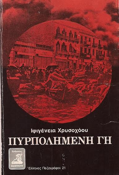 hrisohoou1
