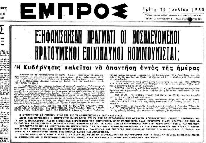 empros 18 7 1950
