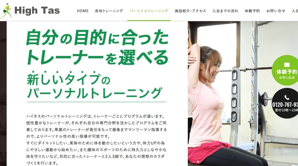 パーソナルトレーニング大阪