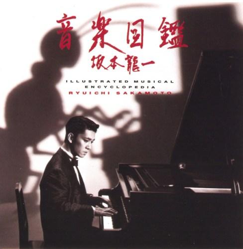 Illustrated musical encyclopedi - Ryuichi Sakamoto (1984)