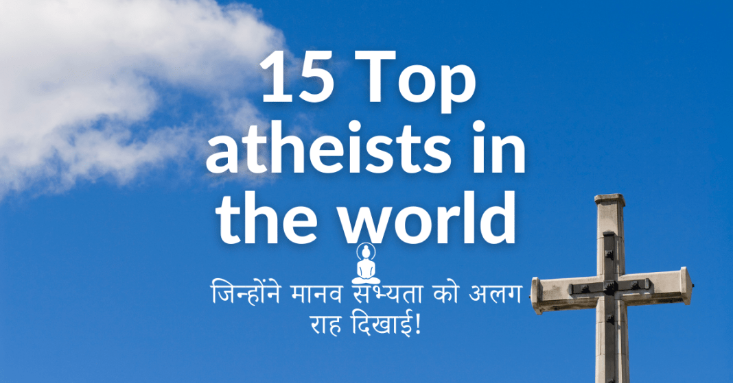 famous-atheist-15-Top-atheists-in-the-world