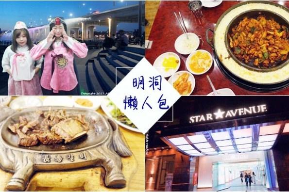 韓國明洞懶人包 ▌明洞怎麼玩?附明洞美食景點 SPA體驗 #2019 文章總整理