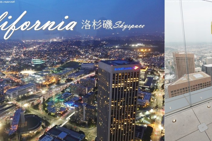 美國 ▌洛杉磯景點推薦:OUE Skyspace LA 洛杉磯天空觀景台 璀璨夜景&天空溜滑梯