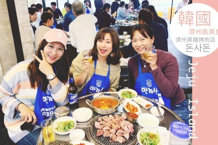 韓國濟州島黑豬肉推薦 ▌超人氣濟州烤肉店 돈사돈(豚似豚) GD都來吃的排隊名店