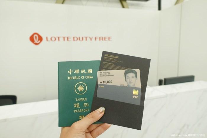 韓國首爾 ▌樂天免稅店明洞總店攻略 LOTTE DUTY FREE 韓國品牌最多的免稅店