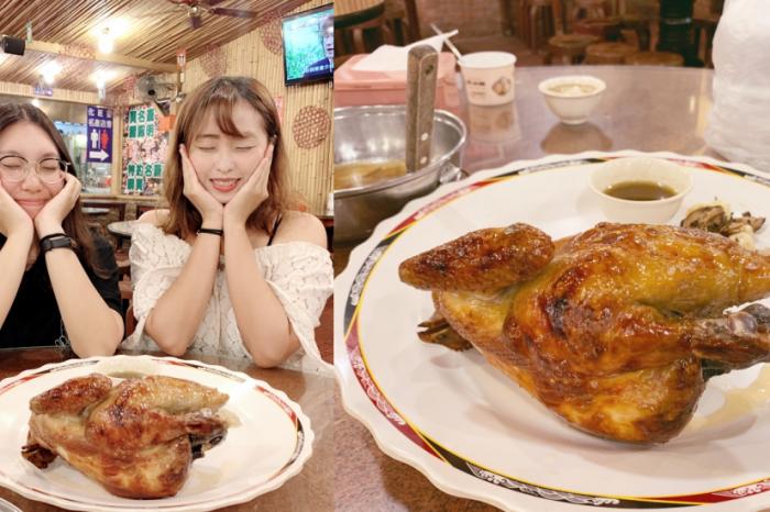宜蘭旅行 ▌礁溪必吃 – 甕窯雞 遵循古法製作 專人幫你剝雞🐔 雞油竹筍湯請你喝《IPHONE食記》
