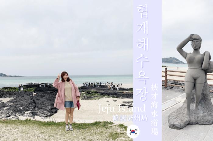韓國濟州島 ▌挾才海水浴場 협재해변 混合貝殼砂的沙灘 賞夕陽絕佳點 #網美打卡點