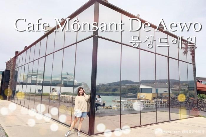 韓國濟州島 ▌Monsant Cafe GD咖啡館 涯月海邊無敵海景咖啡廳 滿滿鏡子可自拍