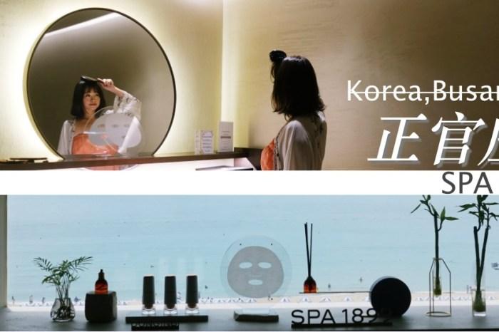 韓國釜山 ▌海雲台站:正官庄SPA1899 全程紅蔘保養超舒服按摩 無敵海景超美