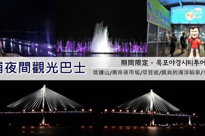 韓國旅行 ▌木浦夜間觀光巴士Mokpo City Tour 美麗的木浦夜景全記錄《妮妮專欄》