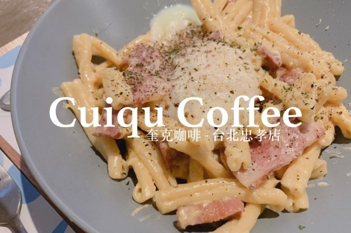 台北食記・忠孝敦化站 奎克咖啡Cuiqu Drip Coffee 平價食物好吃 不收服務費