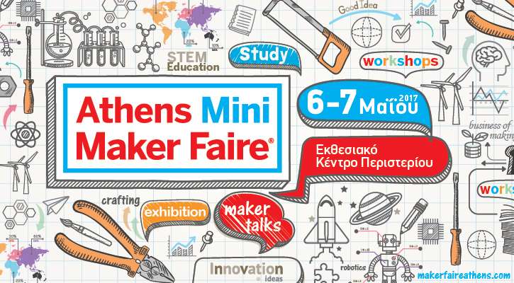 Media Center Athens Mini Maker Faire