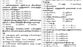 TNUSRB Police Constable Chemistry Model Question Papers from