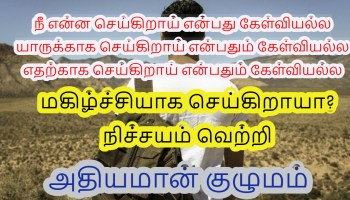 Daily Motivational Quotes In Tamil