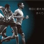 マッサージ効果で、スポーツ後の筋肉の疲労や筋肉痛を緩和する低周波治療器のタッチ&トライとメディカルチェックを!