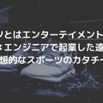 スポーツとはエンターテイメントである〜筋トレ×エンジニアで起業した遠藤さんの理想的なスポーツのカタチ〜