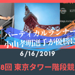 6/16 東京タワー階段競争開催!バーティカルランナー小山孝明選手が優勝を目指す!