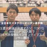 セパタクロー全日本オープン選手権大会にて玉置大嗣(たまきだいし)選手が所属するSC TOKYO wingsが3位入賞し、2年ぶりに日本代表復帰!