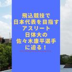 飛込競技で日本代表を目指すアスリート・日体大の佐々木康平選手に迫る!