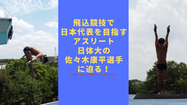 飛込競技で日本代表を目指すアスリート・日体大の佐々木康平(ささきこうへい)選手に迫る!